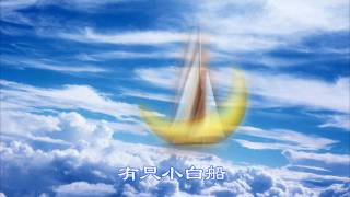 Download 小白船, little white boat, yuanyuan88 cover, one person chorus, 园园合唱团 Video
