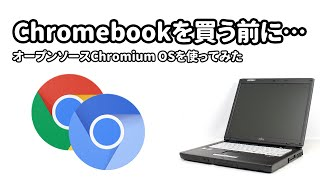 Download Chromebookを買う前に Video