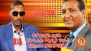 Download Ethiopia: ቴዎድሮስ ፀጋዬ ለትግራይ ሚዲያ ሃውስ የሰጠው ቃለ ምልልስ Video