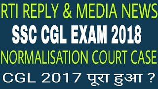Download CGL 2018 EXAM NEWS & FINAL ARGUMENT ON NORMALISATION CASE Video