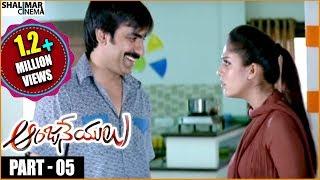 Download Anjaneyulu Telugu Movie || Part 05/12 || Ravi Teja, Nayanthara || Shalimarcinema Video