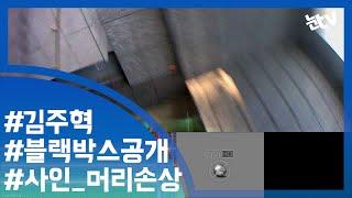 Download [영상] 故 김주혁 사고차량 블랙박스 공개 (KIM JOO HYUK BLACKBOX BREAKING) Video