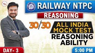 Download Mock Test | Railway NTPC 2019 | Reasoning | 5:00 PM Video
