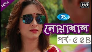 Download Noashal (EP-554) | নোয়াশাল | Rtv Serial Drama | Rtv Video