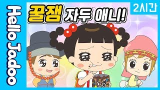 Download 어디서든 볼 수 있는 꿀잼 자두애니 / 기차에서도, 휴게소에서도! / 명절 애니 / Hello Jadoo(안녕자두야) Video