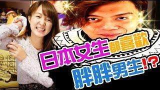 Download 【一次回答你5個問題!!】日本女生都喜歡胖胖的男生?? 日本人聽得出來Ryu的日文有中文腔?? etc 【教えてにほん!】#036 Video