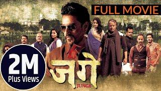 Download New Nepali Movie - ″ Junge ″    Najir Hussian, Suraj Singh Thakuri    Latest Nepali Movie 2016 Video