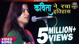 Download रोंगटे खड़े कर देने वाली ऐसी कविता आपने कभी नहीं सुनी होगी | Kavita Tiwari New Video 2017 Video