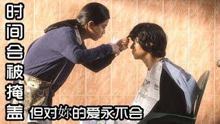Download 時間靜止!少年歸來時已成中年大叔,而初戀卻還是少女!幾分鐘看完韓國愛情電影《被掩蓋的時間》 Video