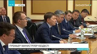 Download Астанаға Қырғыз Республикасының Премьер-Министрі Сапар Исаков келді Video