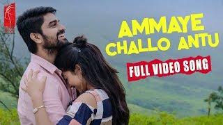 Download Ammaye Challo Antu Full Video Song | Naga Shaurya | Rashmika Mandanna | Mahati Swara Sagar Video