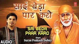 Download साईं बेड़ा पार करो Sai Beda Paar Karo I SURYA PRAKASH DUBEY I New Sai Bhajan I Full Audio Song Video