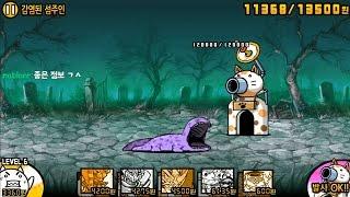 Download [모바일게임] 냥코대전쟁 - 열도의 판데믹 (감염된 섬주인) Video