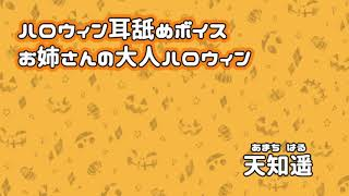 Download 【イヤホン推奨】ハロウィン耳舐め【天知遥】 Video