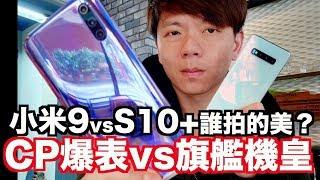 Download 2019最便宜CP爆表旗艦手機|小米9開箱4K實測 ft.Galaxy S10+ Video