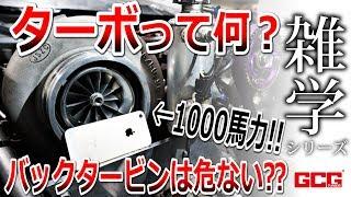 Download 【メーカーに聞く】ターボ車はなぜハイパワーなのか?ターボチャージャーの仕組みやバックタービンも解説♪ GCG TURBO Video