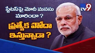 Download Modi gives in, to grant AP special status? - TV9 Video