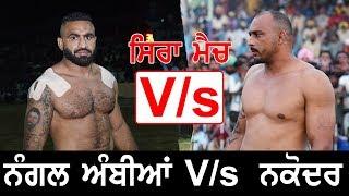 Download Nakodar V/s Nanagal Ambian at Lohara Kabaddi Cup 2018 Video