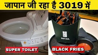 Download JAPAN LIVE IN 3019 || टेक्नालजी मे सबसे आगे ||JAPAN TECHNOLOGY | JAPAN FUTURE Video