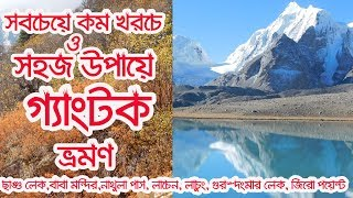 Download Gangtok complete tour guide in Bengali with cheapest rate |কম খরচে গ্যাংটক ভ্রমণ | North sikkim | Video