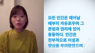 Download Nahyo Yoon, Republic Korea, reading article 1 of the Universal Declaration of Human Rights Video
