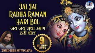 Download Jai Jai Radha Raman Hari Bol ( Krishna Bhajan ) Video