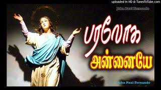 Download Paraloga Matha Song - Our lady of Assumption Song - MATHA SONG Video