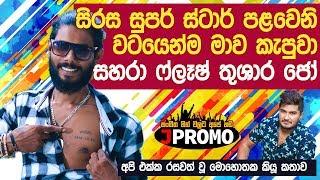 Download Sahara Flash Thushara Joshap Interview With Jpromo 2019 | | Talk With J promo Thushara Joshap Video