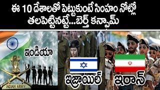Download ఈ 10 దేశాలతో గెలవటం అసాధ్యం.. నామ రూపాలుండవు Top 10 Countries Impossible To Invade In Telugu Video
