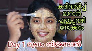 Download 🍅മുഖത്തെ കരിവാളിപ്പ് പെട്ടെന്ന് മാറ്റാം ||Skincare challenge Day 1 Video