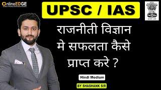 Download Political Science Optional Class by Mr. Shashank Sir | Hindi Medium | UPSC / IAS | Video