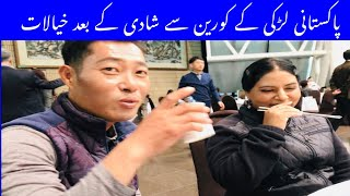 Download Pakistani girl marriage with korean man ~ Vlog | must watch | Video