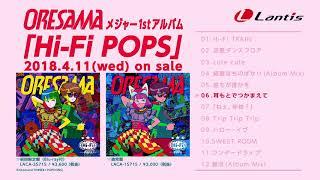 Download ORESAMA「Hi-Fi POPS」全曲試聴トレーラー Video