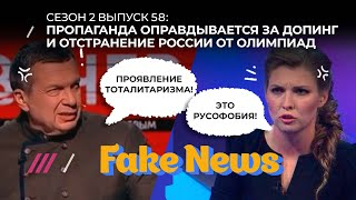 Download Телеведущие с яхтами, патриоты из телевизора с иностранным гражданством / Fake News #58 Video