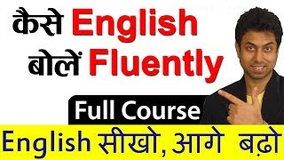 Download कैसे English बोलें Fluently | How to speak Fluent English? Learn through Hindi with Awal Video