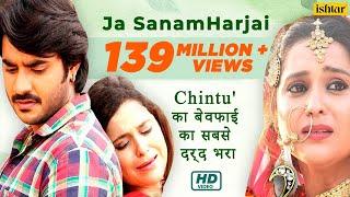 Download Pradeep Pandey 'Chintu' का बेवफाई का सबसे दर्द भरा VIDEO SONG   Ja Sanam Harjai   Bhojpuri Sad Song Video