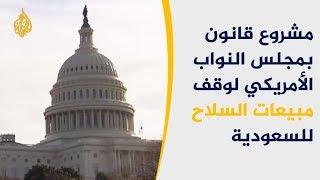 Download تحركات الكونغرس بشأن معاقبة قتلة خاشقجي والعلاقات مع الرياض Video