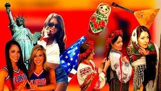 Download Чем отличаются девушки в США от русских девушек, почему американки и русские разные Video