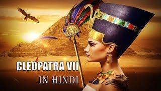 Download खूबसूरती की मल्लिका ″क्लियोपेट्रा″ (Cleopatra-VII Full Mystery in Hindi) Video