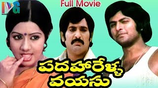 Download Padaharella Vayasu Telugu Full Movie HD | Sridevi | Chandra Mohan | Mohan Babu | Indian Video Guru Video