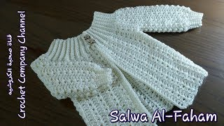 Download كروشيه جاكت / معطف (بناتى اولادى) لاى مقاس How to Crochet Sweater/Jacket For Children Video
