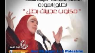 Download مكتوب على جبينك بطل- للفنانه ميس شلش Video