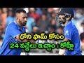 Download India Vs Sri Lanka 2017 ODI : Virat Kohli about Dhoni's form and future | Oneindia Telugu Video