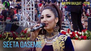 Download Seeta Qasimie - Gul manam   Сита Касими - Гул манам Файзи навруз 2019 Video