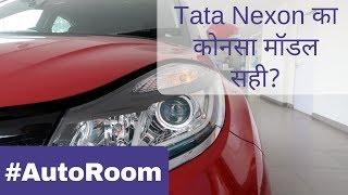 Download Tata Nexon best Value for Money Model | #AutoRoom Video