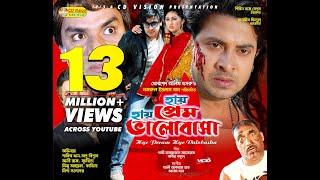 Download Hay Prem Hay Valobasha | Shakib Khan | Apu Biswas | Bangla New Movie 2017 | CD Vision Video