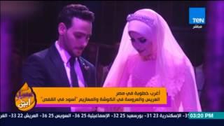 Download عسل أبيض   3asal Abyad - أغرب خطوبة في مصر.. العريس والعروسة في ″قفص مع الأسود″ Video