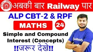 Download 11:00 AM - RRB ALP CBT-2/RPF 2018 | Maths by Sahil Sir | Simple & Compound Interest (Concept) Video