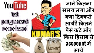 Download Youtube first payment receive total time duration hindi! see what problems i faced Video