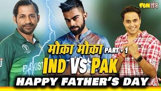 Download India Vs Pakistan से पहले ,असली मौक़ा मौक़ा । RJ Raunak | Bauaa | Latest 2019 Video